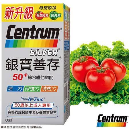 【銀寶善存】60錠綜合維他命維生素+葉黃素+番茄紅素+增量B群
