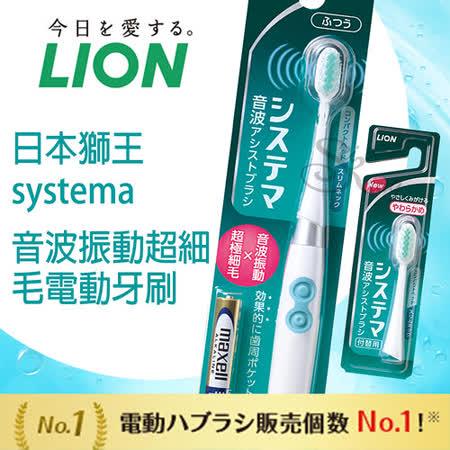 Lion 音波振動電動牙刷(限量版)