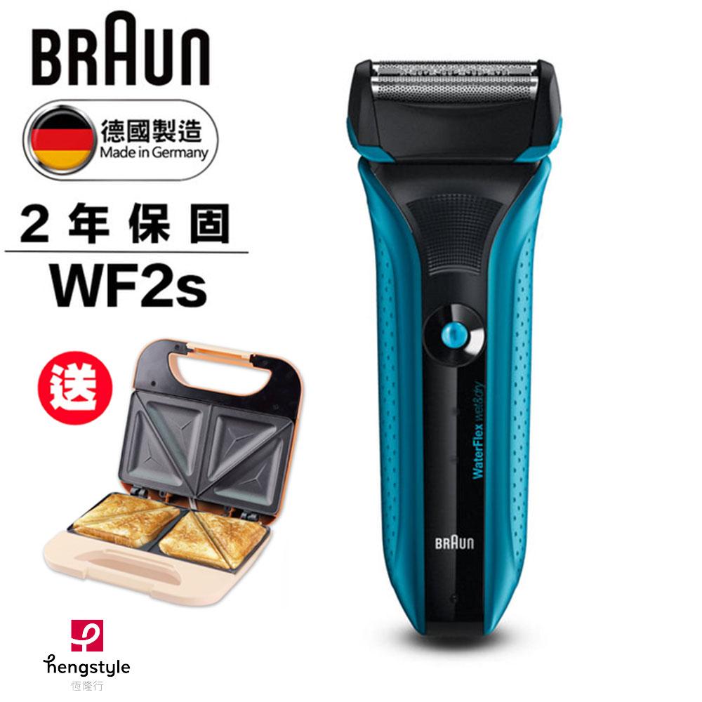▼德國百靈BRAUN-WaterFlex水感電鬍刀WF2s-送Oral-B電動牙刷T12+原廠旅行盒-再送Porter優惠券$500(數量有限送完為止)
