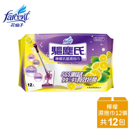 【驅塵氏】抗菌濕拖巾-檸檬潔淨配方(12張/包,12包/箱)~箱購