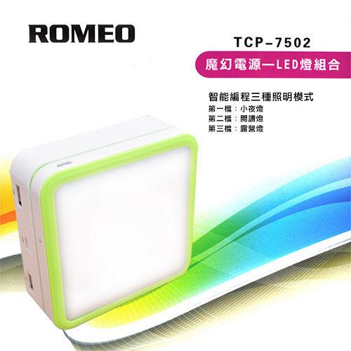 ROMEO 魔幻行動電源LED燈組