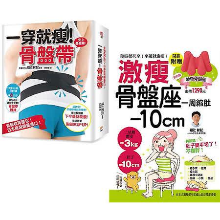 一穿就瘦!骨盤枕再進化!【骨盤帶】+激瘦骨盤座:一周縮肚10cm!(2書合售)
