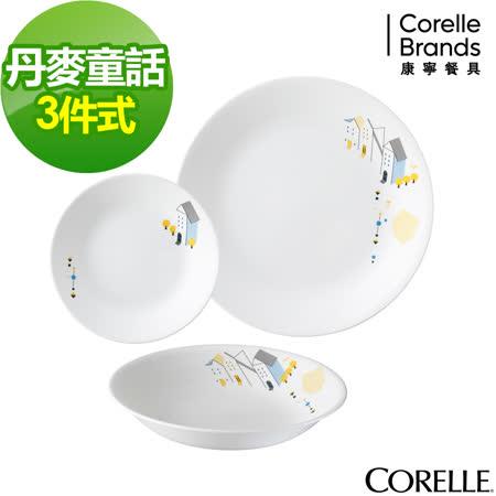 CORELLE康寧丹麥童話3件式餐盤組(C01)