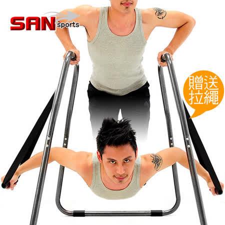 【SAN SPORTS】連體雙槓鞍馬架+TRX懸吊訓練繩C180-SG01