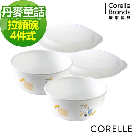 CORELLE康寧丹麥童話4件式麵碗組 (D03)