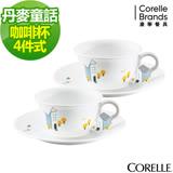 CORELLE康寧丹麥童話4件式咖啡杯組 (D04)