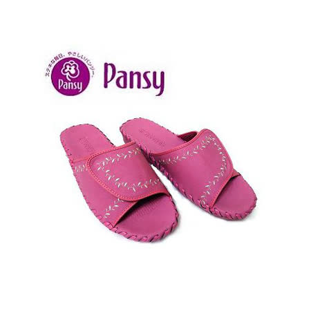 【Pansy】日本皇家品牌 淑女手工 可調節 室內拖鞋 -9368- 桃紅色