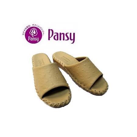 【PANSY】日本皇家品牌 歐洲限定款 室內女士拖鞋-2021-米色