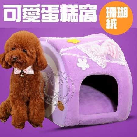 可愛珊瑚絨蛋糕窩|寵物窩|睡窩