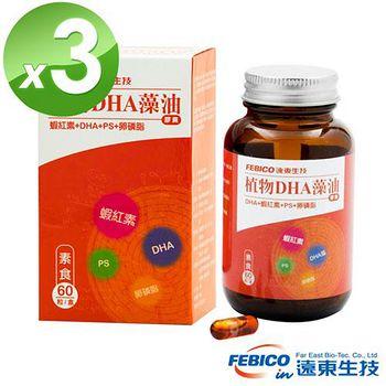 遠東生技 植物DHA藻油膠囊(500mg*60顆) 3瓶組