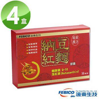 遠東生技 複方納豆紅麴膠囊(500mg/30顆) 4盒組