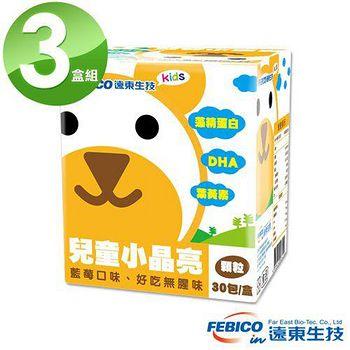 遠東生技 兒童小晶亮顆粒(3g*30包) 3盒組