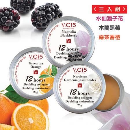 V.Ci5 植萃精油潤澤3入組