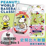 史努比棒球大聯盟SNOOPY SAMSUNG GALAXY Note 5 透明軟式保護套 手機殼