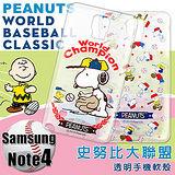 史努比棒球大聯盟 三星SAMSUNG Galaxy Note4 N910 透明軟式保護套 手機殼