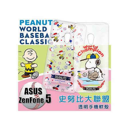 史努比棒球大聯盟 華碩 ASUS ZenFone 5 A500CG 透明軟式保護套 手機殼