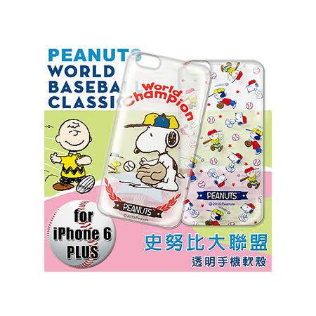 史努比棒球大聯盟SNOOPY iPhone 6 plus 5.5吋 I6+ 透明軟式保護套 手機殼