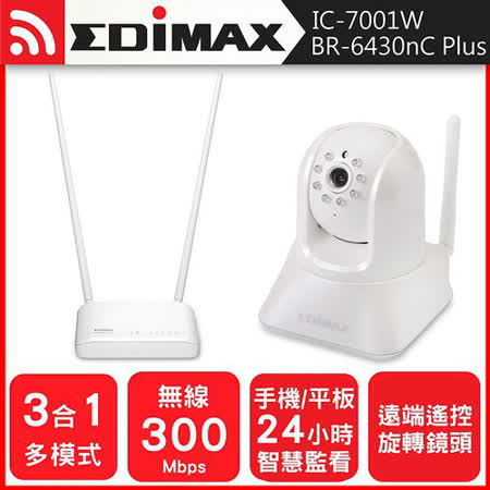 EDIMAX 訊舟 IC-7001W 無線網路攝影機+BR-6430nC Plus 高增益無線網路分享器