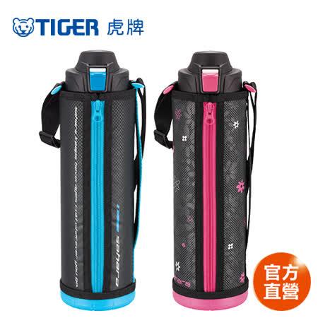 (TIGER虎牌)1.5L運動型不鏽鋼真空保冷瓶(MME-A150)