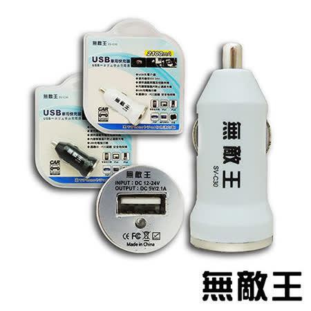 無敵王 2100mA USB車用快充頭 SV-C30