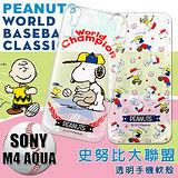 史努比棒球大聯盟SNOOPY Sony Xperia M4 Aqua E2363 透明軟式保護套 手機殼