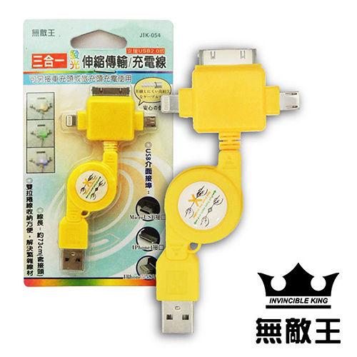 無敵王 三合一發光伸縮傳輸充電線 (顏色隨機) JIK-054
