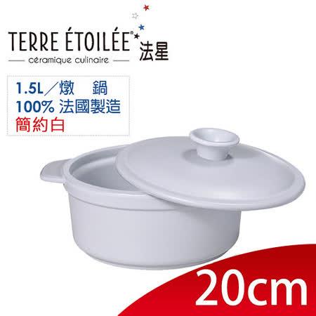 【網購】gohappy【TERRE ETOILEE法星】圓型燉鍋20cm/1.5L(簡約白)效果如何愛 買 房屋