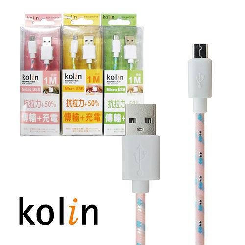歌林 Kolin Micro USB編織傳輸充電線 ^(顏色 ^) KEX~SHCP08