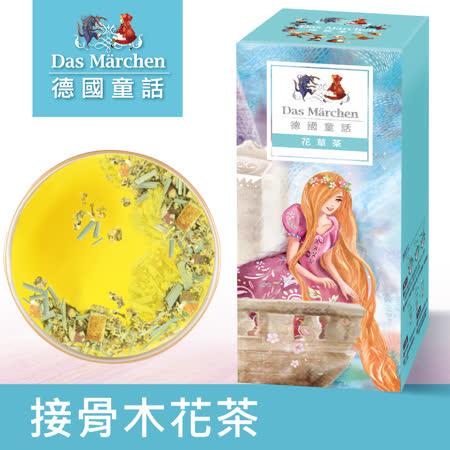 【德國童話】接骨木花茶(90g/盒)