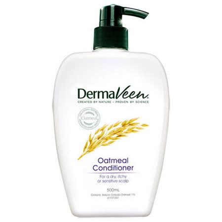 Dermaveen得麥膚 燕麥全效舒緩潤髮乳(500ml/罐)-2017/05到期