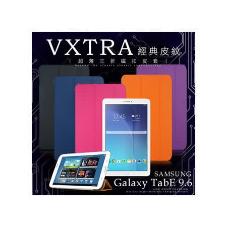 VXTRA SUMSUNG 三星 Galaxy Tab E 9.6 T560 經典皮紋超薄三折保護套