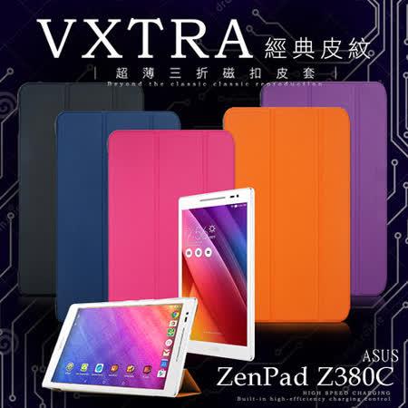 VXTRA 華碩平板皮套 Asus ZenPad 8.0 Z380C 8吋 經典皮紋超薄三折保護套