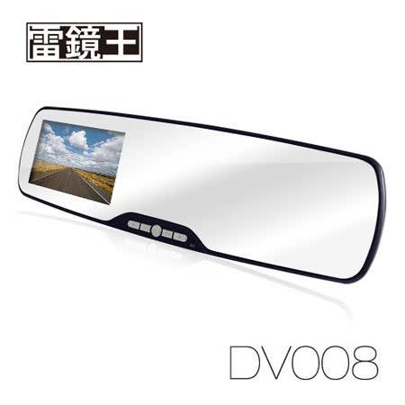 雷鏡王 DV008 10天停車監控 Full HD 後視鏡型行車記錄器(送16G TF卡)
