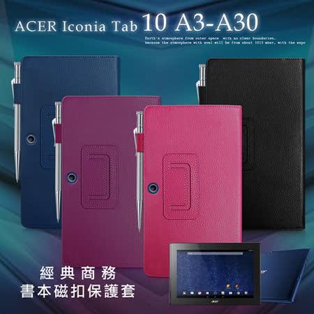 Acer Iconia Tab 10 A3-A30 經典商務書本式 磁扣支架平板保護皮套