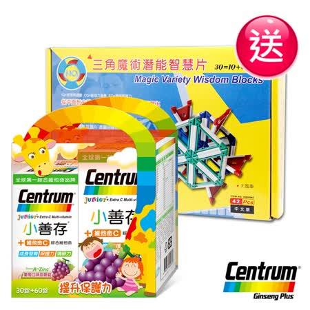 【小善存+C】禮盒90錠綜合維他命水果口味甜嚼錠、成長發育首選