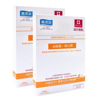 森田藥? ★買一送一★高純度杏仁酸激光淨白潤面膜 [4入]x2盒