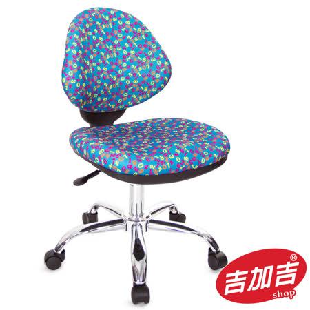 【真心勸敗】gohappy線上購物吉加吉 兒童數字 電腦椅 TW-097 (四色)評價怎樣台南 大 遠 百 餐廳