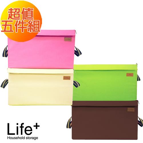 【Life+】雙拉鍊軟蓋折疊收納箱超值5入組