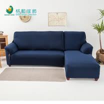 格藍傢飾-超彈性L型二件式涼感沙發套(右邊)-寶藍