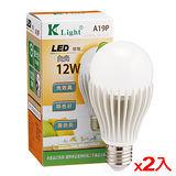 ★2件超值組★光然K-LIGHT 12W LED-白光