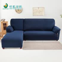 格藍傢飾-超彈性L型二件式涼感沙發套(左邊)-寶藍