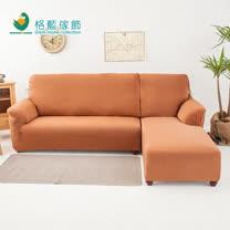 格藍傢飾-超彈性L型二件式涼感沙發套(右邊)-焦糖咖