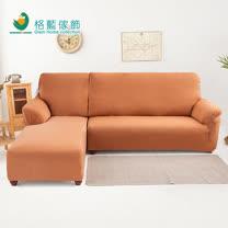 格藍傢飾-超彈性L型二件式涼感沙發套(左邊)-焦糖咖