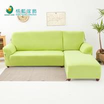 格藍傢飾-超彈性L型二件式涼感沙發套(右邊)-青草綠