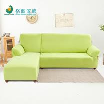格藍傢飾-超彈性L型二件式涼感沙發套(左邊)-青草綠