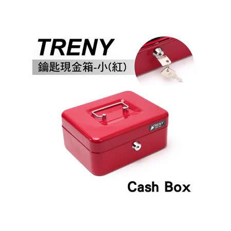 【TRENY】鑰匙現金箱-20(紅)