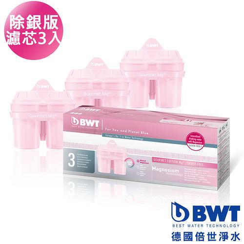 ~BWT德國倍世~Sliver~free Mg2 鎂離子除銀四週長效濾芯^(三入組^)