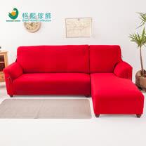 格藍傢飾-超彈性L型二件式涼感沙發套(右邊)-鮮豔紅