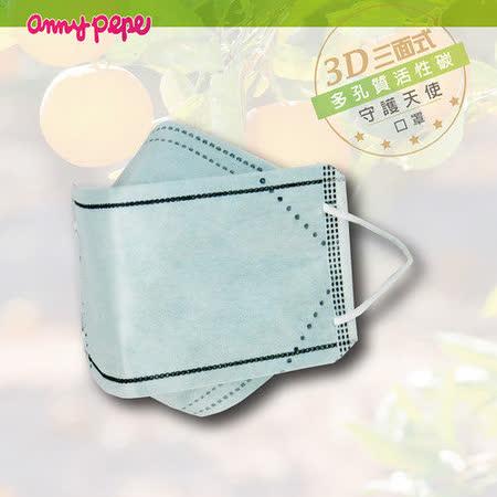 【Anny pepe】守護天使活性碳口罩_3D三面式 4盒(2入/盒)