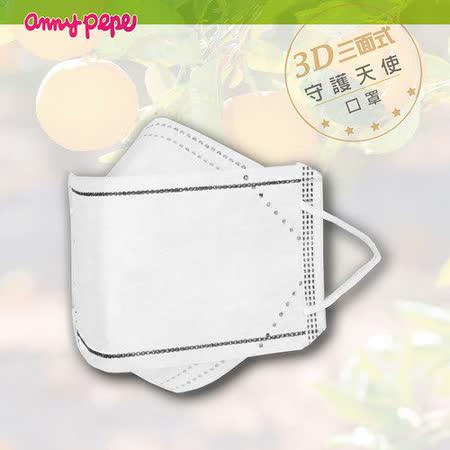 【Anny pepe】守護天使口罩_3D三面式 5盒(2入/盒)